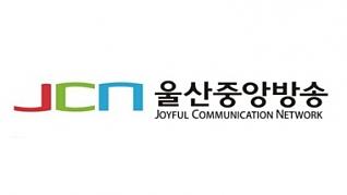 JCN 울산중앙방송